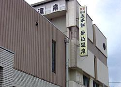 市 温泉 飯田